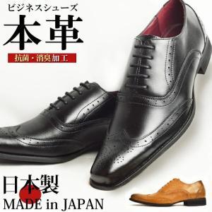 ビジネスシューズ 本革 レザー メンズ 革靴 ウイングチップ...