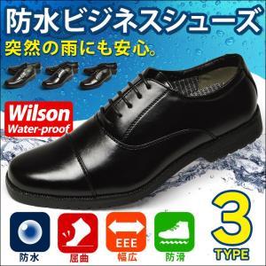 ビジネスシューズ 防水 メンズ フォーマル 防滑 革靴 紐 ...