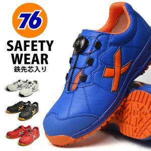 76 lubricants ナナロク 安全靴 作業靴 ダイヤル式 先芯入り 幅広 軽量 耐油ソール ...