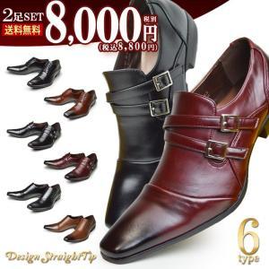 ビジネスシューズ 靴 メンズ 2足セット SET 革靴 紐 ビジネス シューズ ロングノーズ ストレ...