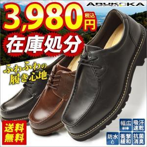 コンフォートシューズ ビジネスシューズ 靴 メンズ レインシューズ メンズ 防水 幅広 3EEE 抗菌 消臭 雨の日 カジュアル モカシン [ARUKOKA アルコーカ]|apricot-town