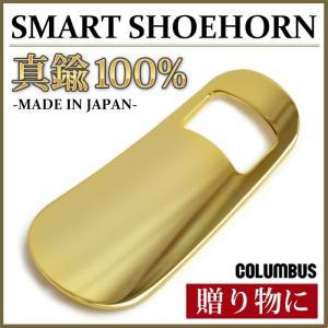 コロンブス(COLUMBUS) ポケットシューホーン1300 日本製 靴ベラ 携帯用 メンズ レディース ビジネスマン 社会人 真鍮 金メッキ お祝い SMART SHOEHORN|apricot-town