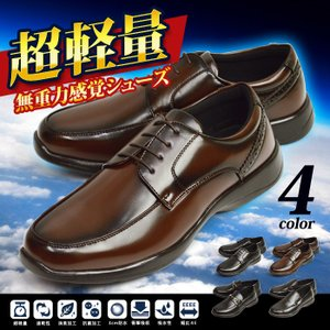 ビジネスシューズ 靴 メンズ 超軽量 幅広 4E スリッポン 革靴 紐 ローファー レインシューズ レースアップ ビット 紳士靴 ビジネス靴|apricot-town