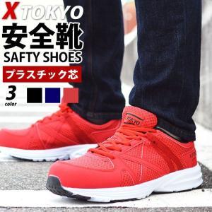 安全靴 メンズ 作業靴 セーフティーシューズ スニーカー プラスチック芯 メッシュ 通気性 靴紐 屈...