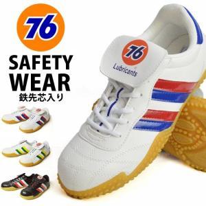 安全靴 メンズ スニーカー セーフティーシューズ 76 Lubricants セブンティーンシックス...