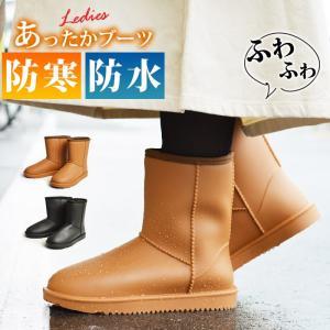 レインブーツ レディース ムートンブーツ 防寒 防水 ウィンターブーツ 防滑 撥水 ボア 晴れ雨兼用 レディースブーツ 婦人靴 靴 レディースシューズ ブーツの画像