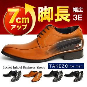 ビジネスシューズ 靴 メンズ 革靴 シークレット シューズ ...