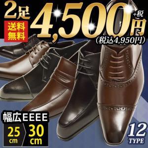 ビジネスシューズ 2足セット 12種類 選べる福袋 セール 靴 革靴 スリッポン ロングノーズ ローファー フォーマル Uチップ 外羽 内羽 幅広 4EEEE メンズ 組み