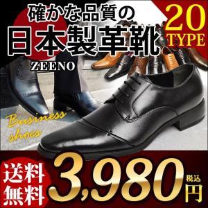ビジネスシューズ 革靴 日本製 メンズ 靴 紐 スリッポン ...