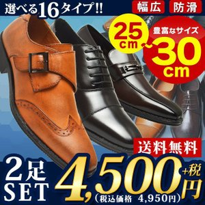 ビジネスシューズ 2足セット 16種類 選べる福袋 靴 革靴 メンズ スリッポン モンクストラップ ロングノーズ ローファー フォーマル 幅広 3EEE 紳士靴