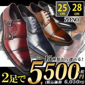 ビジネスシューズ 2足セット 15種類 選べる福袋 靴 革靴 メンズ モンクストラップ ロングノーズ...