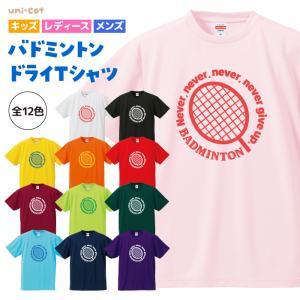 バドミントン Tシャツ ドライ ウェア 練習着 チーム クラブ 全12色 B701 送料無料|apricot-uns