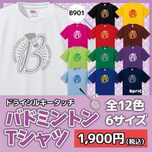 バドミントン Tシャツ ドライシルキー ウェア 練習着 チーム クラブ 全12色 B901 送料無料 5088|apricot-uns