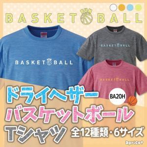 バスケットボール Tシャツ ドライ ヘザー ウェア ラメ 練習着 チーム クラブ 全12色 BA20H 送料無料|apricot-uns