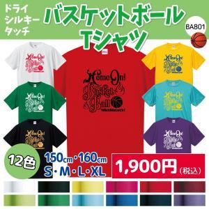 バスケットボール Tシャツ ドライシルキー ウェア 練習着 チーム クラブ 全12色 BA801 送料無料 5088|apricot-uns