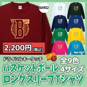 バスケットボール ドライシルキータッチ ロングスリーブ Tシャツ ウェア 長袖 練習着 チーム クラブ 全9色 BA902 送料無料 5089|apricot-uns