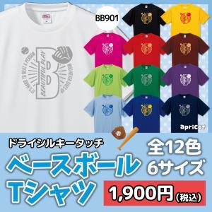 野球 Tシャツ ドライシルキー ウェア 練習着 チーム クラブ 全12色 BB901 送料無料 5088|apricot-uns