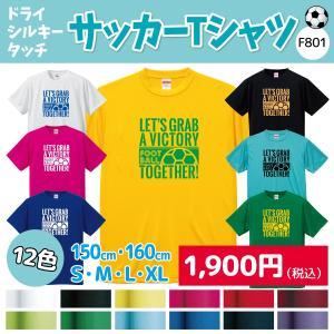サッカー Tシャツ ドライシルキー ウェア 練習着 チーム クラブ 全12色  F801 送料無料 5088|apricot-uns