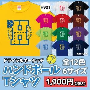 ハンドボール Tシャツ ドライシルキー ウェア 練習着 チーム クラブ 全12色 H901 送料無料 5088|apricot-uns