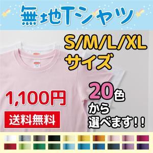 無地Tシャツ 5.6オンス 5001 全20色 S/M/L/XLサイズ レディース メンズ 親子 よれない 透けない 長持ち 送料無料 M801|apricot-uns