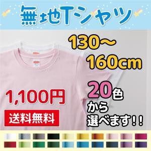 無地Tシャツ 5.6オンス 5001 全20色 130〜160サイズ キッズ レディース 親子 よれない 透けない 長持ち 送料無料 M802|apricot-uns