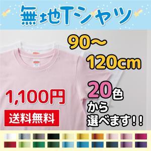 無地Tシャツ 5.6オンス 5001 全20色 90〜120サイズ ベビー キッズ 親子 よれない 透けない 長持ち 送料無料 M803|apricot-uns