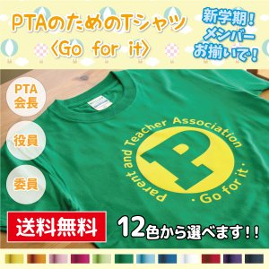 PTAのためのTシャツ〈Go for it〉全12色 P802 送料無料 会長 役員 委員 運動会 イベント|apricot-uns