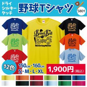 野球 baseball Tシャツ ドライシルキー ウェア 練習着 チーム クラブ 全12色 S801 送料無料 5088|apricot-uns