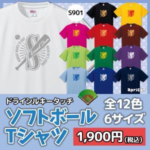 ソフトボール Tシャツ ドライシルキー ウェア 練習着 チーム クラブ 全12色 S901 送料無料 5088|apricot-uns