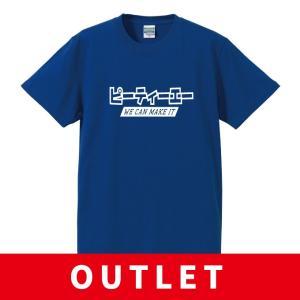 (アウトレット・現品限り) PTA ユニフォーム Tシャツ ピーティーエー WE CAN MAKE IT ロイヤルブルー Mサイズ|apricot-uns