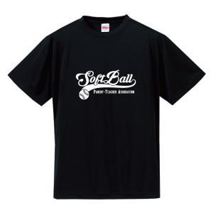 【名入れ】PTA ソフトボール Tシャツ ドライシルキーウェア 練習着 チーム クラブ S601 送料無料 5088|apricot-uns
