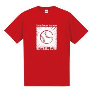 PTAのソフトボールクラブでお揃いのTシャツを作りたいと思ったことはありませんか? それでも、1から...