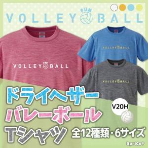 バレーボール Tシャツ ドライ ヘザー ウェア ラメ 練習着 チーム クラブ 全12色 V20H 送料無料 apricot-uns