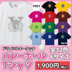 バレーボール Tシャツ ドライシルキー ウェア 練習着 チーム クラブ 全12色  V901 送料無料 5088 apricot-uns