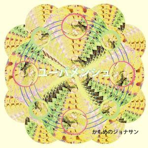 かもめのジョナサン:ユーバーメンシュ【音楽 アナログ EP】|aprilfoolstore
