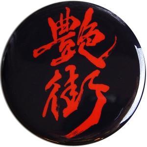 艶街:ロゴ缶バッジ/32mm【小物 雑貨 グッズ 缶バッジ】|aprilfoolstore