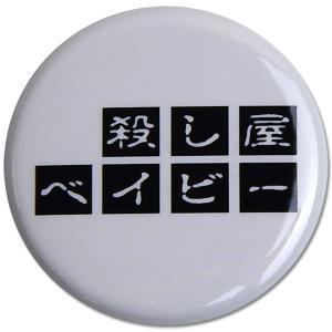 殺し屋ベイビー:「オフィシャルロゴ」缶バッジ/32mm【小物 雑貨 グッズ 缶バッジ】|aprilfoolstore