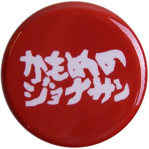 かもめのジョナサン:ロゴ 缶バッジ/32mm【小物 雑貨 グッズ 缶バッジ】|aprilfoolstore