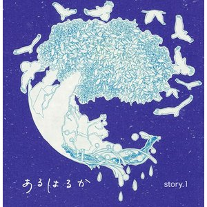 あるはるか:story.1【音楽 CD Mini Album】|aprilfoolstore