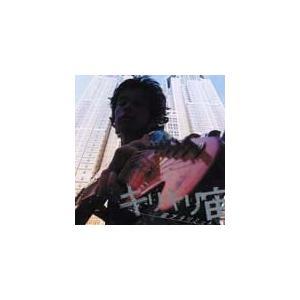宙ブラリ:ギリギリ宙〜宙ブラリミット〜【音楽 CD Maxi Single】|aprilfoolstore