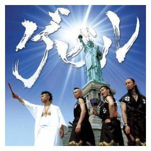 ゲビル:だから今夜(初回限定盤)(DVD付)【音楽 CD+DVD Maxi Single】
