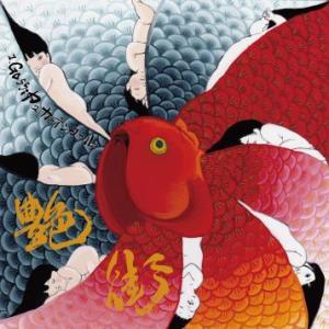 艶街:Gossip / カーテンコール【音楽 CD Maxi Single】|aprilfoolstore