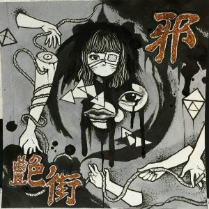 艶街:邪【音楽 CD Maxi Single】|aprilfoolstore