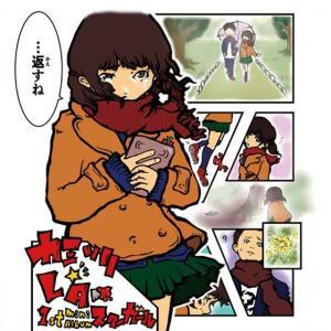 カミソリ☆彡レター:スターガール(購入特典缶バッジ付)【音楽 CD Mini Album】|aprilfoolstore
