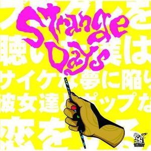 テジナ、殺し屋ベイビー、Daimon:Strange Days 〜プログレを聴いた僕は、サイケな夢に陥り、彼女達とポップな恋をする。【音楽 CD コンピレーション Album】|aprilfoolstore