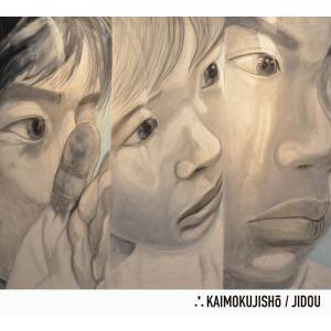 カイモクジショウ:Jidou【音楽 CD Album】|aprilfoolstore