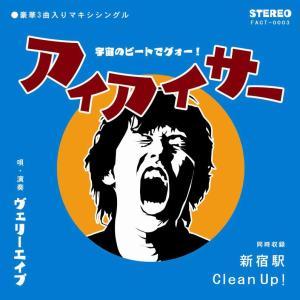 Very Ape(ヴェリーエイプ):アイアイサー【音楽 CD Maxi Single】|aprilfoolstore