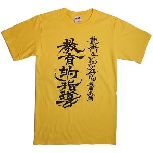 艶街×Very Ape(ヴェリーエイプ):「教育的指導」オフィシャルTシャツ/レモンゼスト/メンズ&レディース【ファッション バンド Tシャツ】|aprilfoolstore