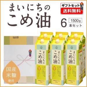 米油 国産 1500g×6本 ギフトセット(賞味期限2022年11月)まいにちのこめ油 三和油脂(山...