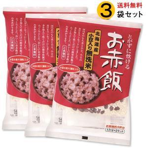 お赤飯 小豆入り 無洗米 2合×3袋 むらせ 送料無料